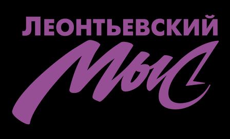ЖК « Леонтьевский мыс»